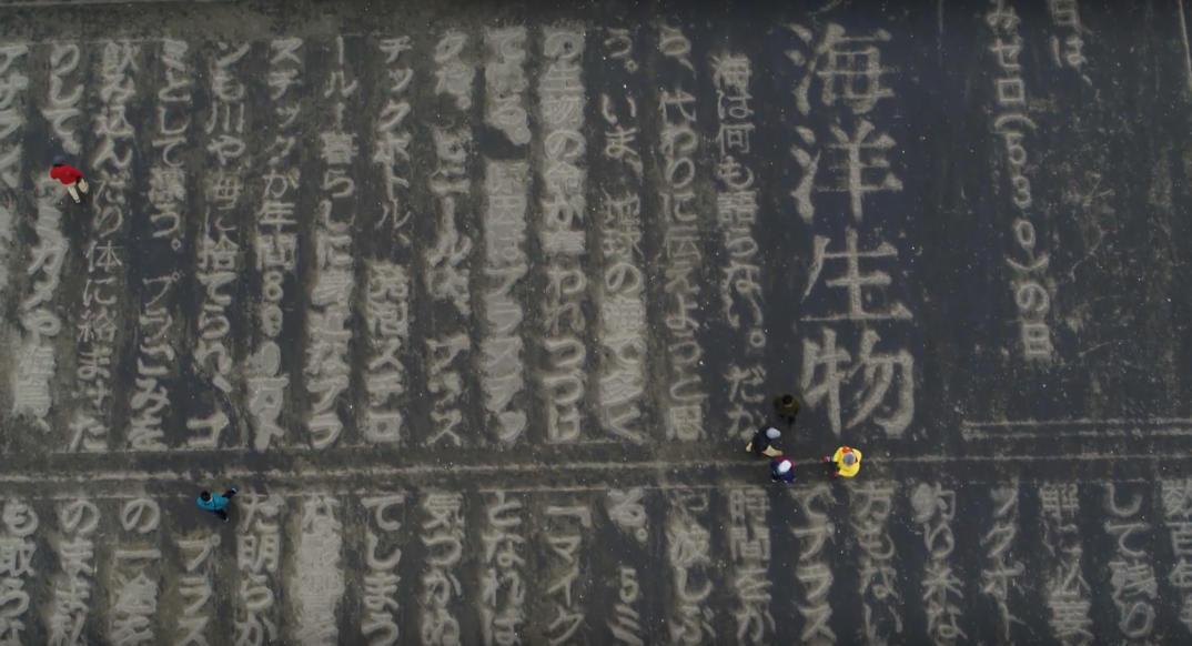 Editoriale Scolpito Sulla Sabbia Toshihiko Hosaka Giappone