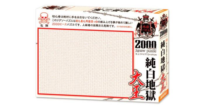 Amazon vende un puzzle completamente bianco da 2.000 pezzi per combattere la noia da autoisolamento